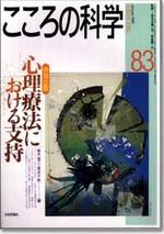 Kokoro83_1